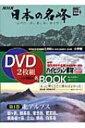 【送料無料】 NHK日本の名峰 山の花、岩、雪、谷、森を行く 第1巻 北アルプス 小学館DVD BOOK 【本】