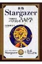 【送料無料】 新版 Stargazerで体験するパソコン占星学 / 小曽根秋男 【本】