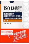 ISO 13485: 2003JIS Q 13485: 2005医療機器の品質マネジメントシステム 規制目的のための要求事項 解説 / 三浦重孝 【単行本】