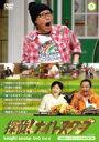 探偵!ナイトスクープ DVD Vol.9 「宮崎のパラダイス・だるまの里」編 【DVD】