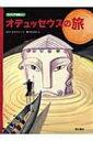 【送料無料】 オデュッセウスの旅 ギリシア神話より / ビンバ・ランドマン 【絵本】