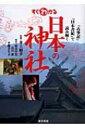 すぐわかる日本の神社 『古事記』『日本書紀』で読み解く / 稲田智宏 【単行本】