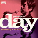 Artist Name: H - 【送料無料】 鈴木央紹 / Passage Of Day 【CD】