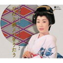 【送料無料】 美空ひばり ミソラヒバリ / 美空ひばり カバーソング コレクション ひばり懐メロをうたう 【CD】