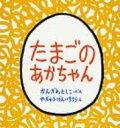 【送料無料】 大型絵本 たまごのあかちゃん こどものとも年少版劇場 / 神沢利子 【絵本】