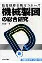 【送料無料】 機械製図の総合研究 技能研修 & 検定シリーズ / 平田宏一 【本】