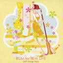 新生活bgm: セルフ チェンジ ミュージック 【CD】...