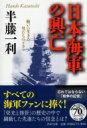 日本海軍の興亡 戦いに生きた男たちのドラマ Php文庫 / 半藤一利 ハンドウカズトシ