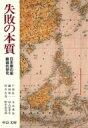 失敗の本質 日本軍の組織論的研究 中公文庫 / 戸部良一 【文庫】
