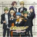 [初回限定盤]金色のコルダ〜secondopasso〜クラシック・コレクション【CD】
