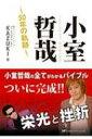 小室哲哉〜50年の軌跡〜 / Kazuki(Book) 【本】