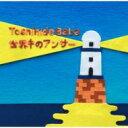 馬場俊英 ババトシヒデ / 世界中のアンサー 【CD Maxi】
