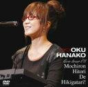 奥華子 オクハナコ / ライブツアー 039 08 もちろん1人で弾き語り 【DVD】