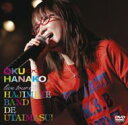奥華子 オクハナコ / ライブツアー 039 08 はじめてバンドで歌います 【DVD】