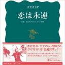 艺人名: Ka行 - ガガガSP / 恋は永遠 / デッドライジング 【CD Maxi】