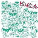 ピュンピュン丸 【CD】