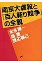 【送料無料】 南京大虐殺と「百人斬り競争」の全貌 / 本多勝一 【本】