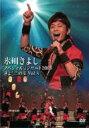 氷川きよし ヒカワキヨシ / 氷川きよしスペシャルコンサート2008 きよしこの夜Vol.8 【DVD】