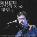 【送料無料】 岡林信康 オカバヤシノブヤス / ベストコレクション「歌祭り」1 【CD】