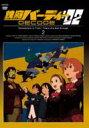 鉄腕バーディー DECODE: 02 2 【DVD】