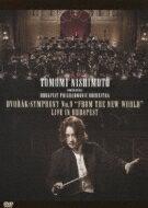 Dvorak ドボルザーク / ドヴォルザーク:『新世界より』、チャイコフスキー:『ロメオとジュリエット』、他 西本智実&ブダペスト・フィル 【DVD】