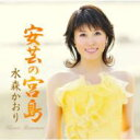 水森かおり ミズモリカオリ / 安芸の宮島 【Cassette】