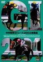 中央競馬g1 レース 2004 総集編 【DVD】