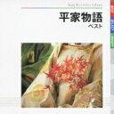BEST SELECT LIBRARY 決定版: : 平家物語 ベスト 【CD】
