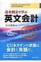 【送料無料】 基本例文で学ぶ英文会計 / 山本貴啓 【単行本】