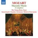 モーツァルト / フリーメイソンのための音楽全集 パーテルノストロ&カッセル・シュポア室内管...