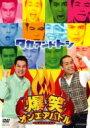 爆笑オンエアバトル タカアンドトシ 【DVD】