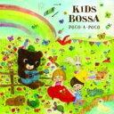 Kids Bossa: Poco-a-poco 【CD】