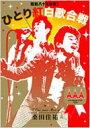 【送料無料】 桑田佳祐 / 昭和八十三年度! ひとり紅白歌合戦 【DVD】