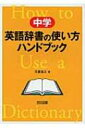 【送料無料】 中学英語辞書の使い方ハンドブック / 日台滋之 【単行本】