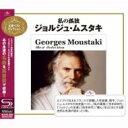 Georges Moustaki ジョルジュムスタキ / Best Selection: 私の孤独 【SHM-CD】