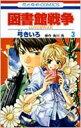 Rakuten - 図書館戦争 LOVE & WAR 3 花とゆめコミックス / 弓きいろ 【コミック】