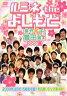 ルミネ the よしもと ~業界イチの青田買い 2009春~ 【DVD】
