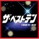 ザ ベストテン: 1984-85 【CD】