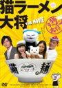 猫ラーメン大将 【DVD】