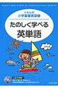 たのしく学べる英単語 CDで学習! くもんの小学基礎英語 【全集・双書】