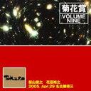 菊花賞(柴山俊之 / 花田裕之) / Volume Nine 2005年4月29日 名古屋tokuzo 【CD】