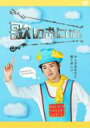 【送料無料】 歌のおにいさん DVD-BOX 【DVD】