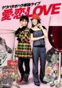 クワバタオハラ / クワバタオハラ単独ライブ 愛・恋・LOVE 【DVD】