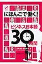 【送料無料】 にほんごで働く!ビジネス日本語30時間 / 宮崎道子 【単行本】