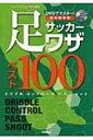 樂天商城 - 完全保存版 サッカー足ワザベスト100 DVDでマスター! / 菊原志郎 【本】