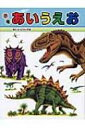 恐竜あいうえお ミニ版たたかう恐竜たち / 黒川光広 (黒川みつひろ) 【絵本】