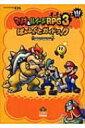 マリオ & ルイージRPG 3!!!ぱぁふぇくとガイドブック NINTENDO DS / ファミ通 【本】
