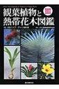 【送料無料】 観葉植物と熱帯花木図鑑 / 日本インドアグリーン協会 【図鑑】