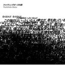 馬場俊英 ババトシヒデ / ファイティングポーズの詩 【CD Maxi】