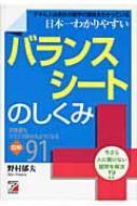 日本一わかりやすい バランスシートのしくみ アス...の商品画像
